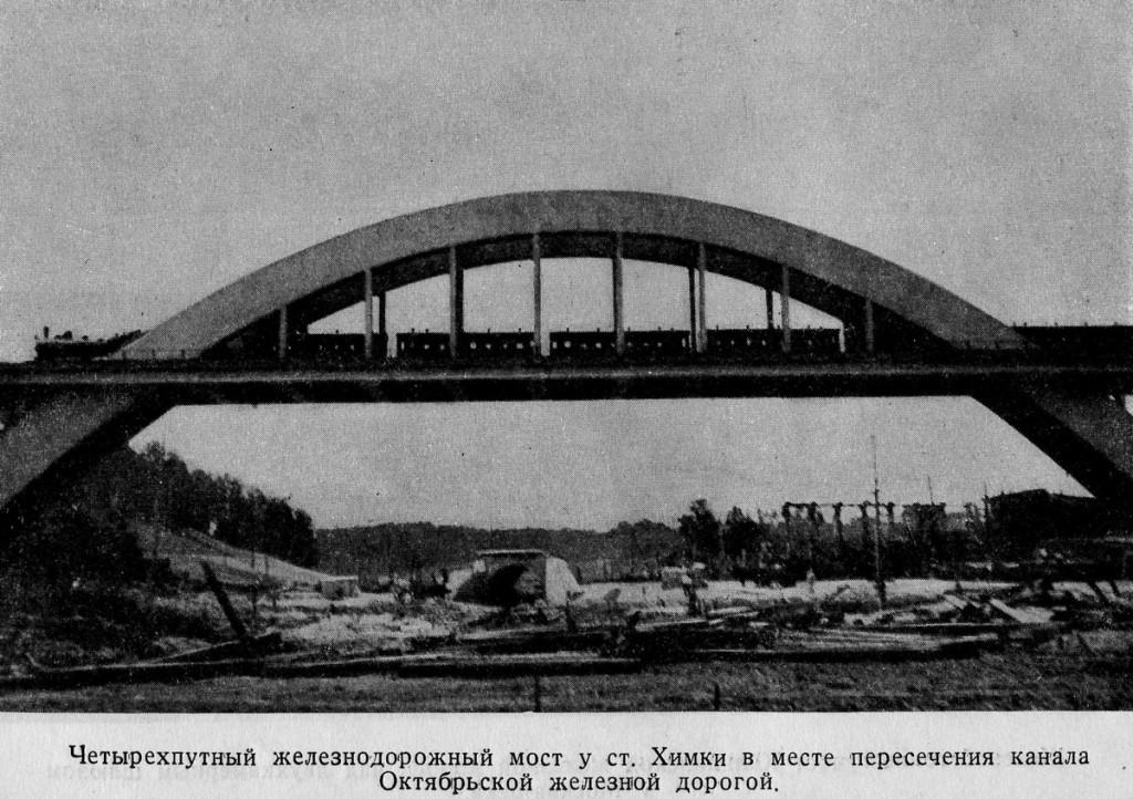 Химкинский жд мост запущен в эксплуатацию