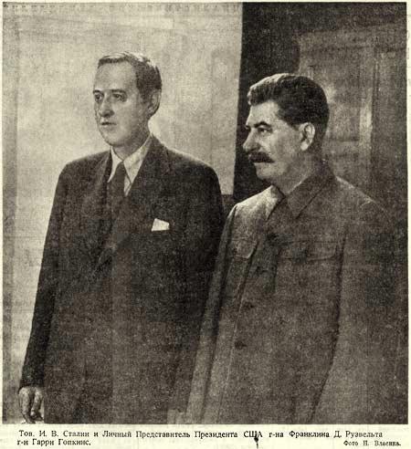1941-07-30 Гарри Гопкинс и Сталин. Фото Н.Власика.