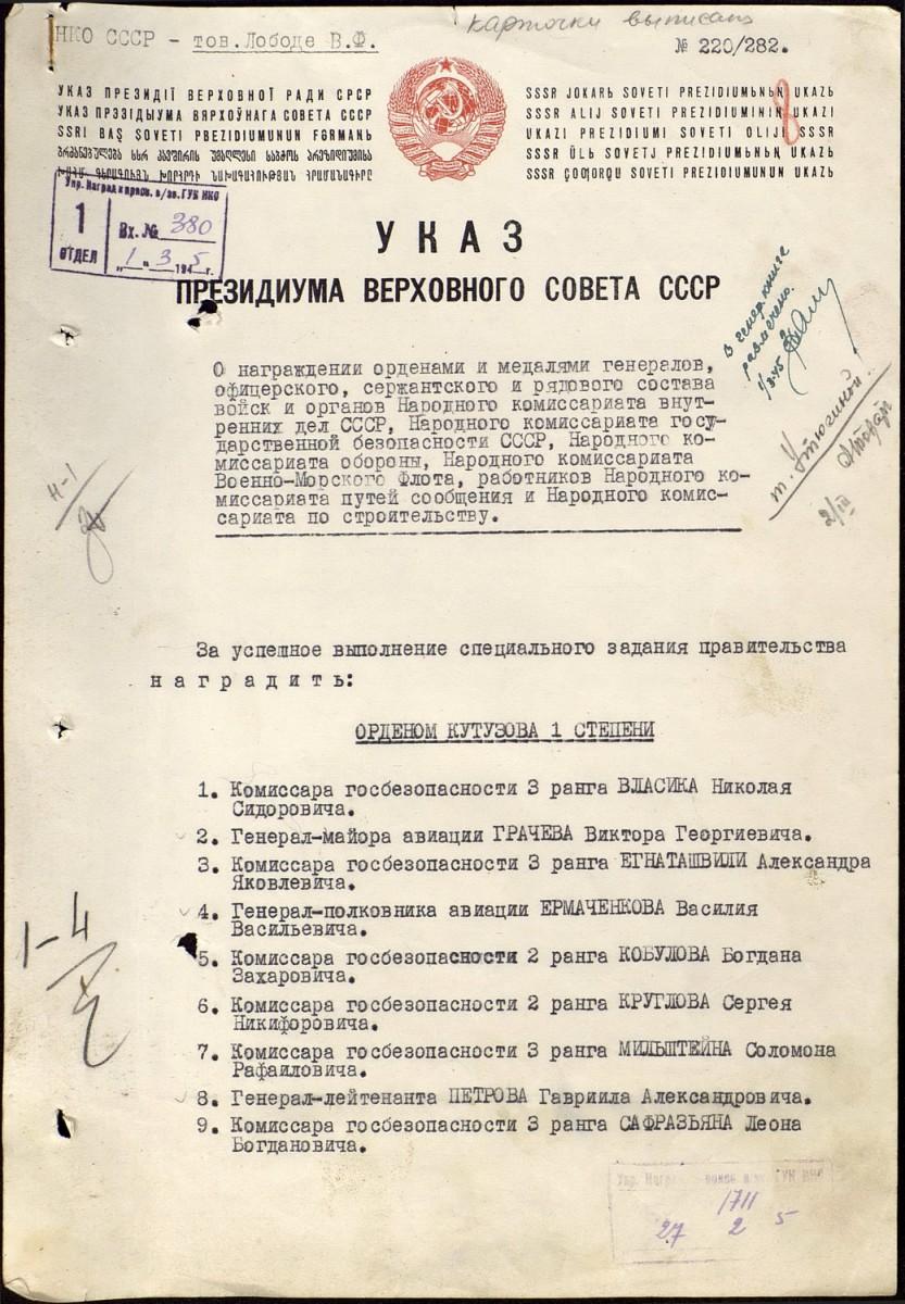 1945-02-24 Указ Президиума Верховного Совета о награждении орденом Кутузова I степени