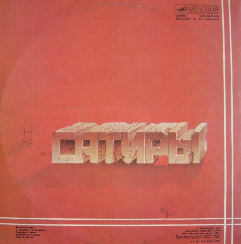 """Обложка двойного альбома """"Сатиры"""""""