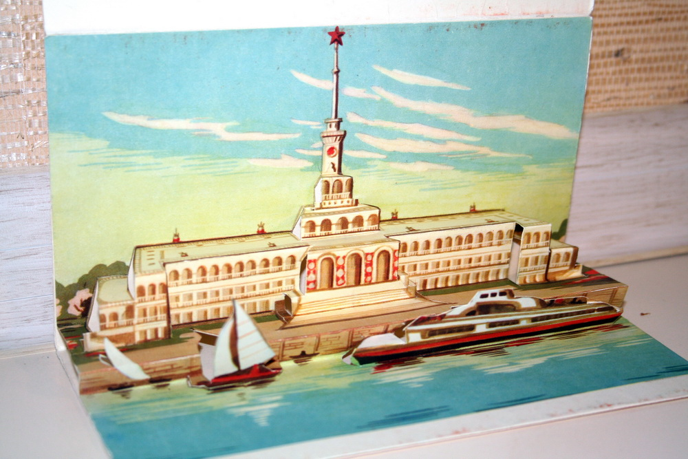 1987 Химкинский речной вокзал. Объёмная открытка.