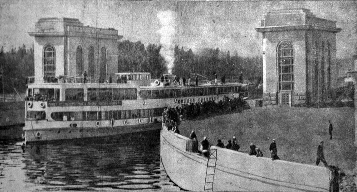 26 30 апреля 1937 Шлюз №2 выход