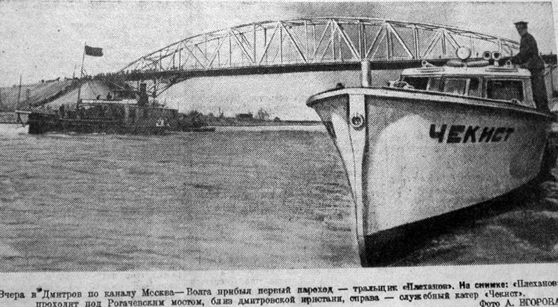 27 апреля 1937 Дмитров. Катер 'Чекист'. Фото А.Егорова.