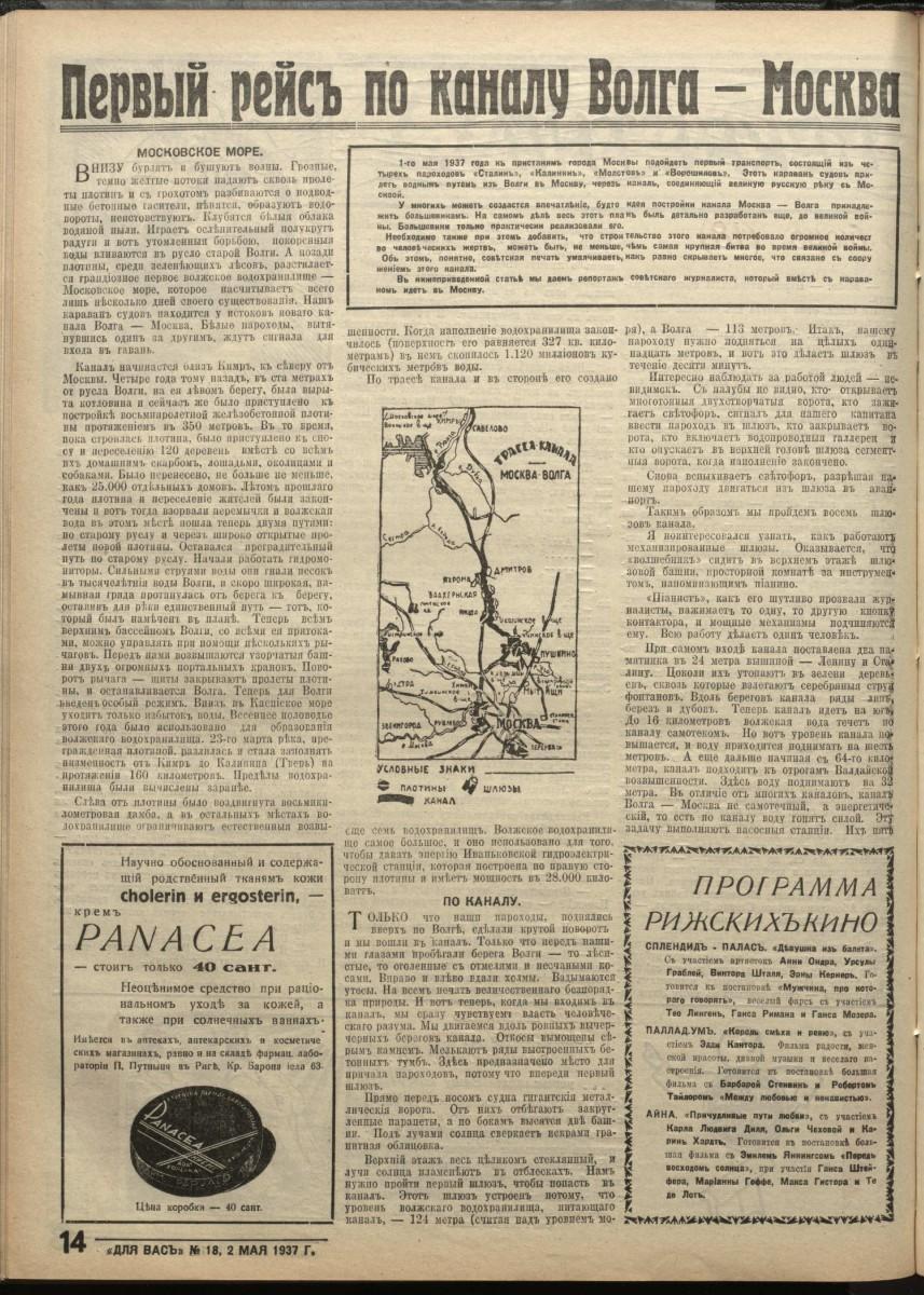 Для Вас (Рига) еженедельный иллюстрированный жернал №18 (02-05-1937) Первый рейс по каналу Волга-Москва 1