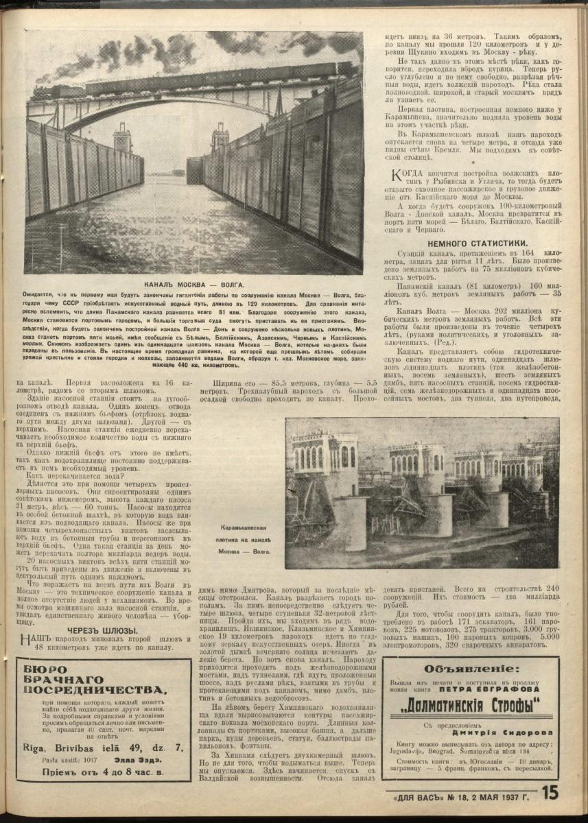 Для Вас (Рига) еженедельный иллюстрированный жернал №18 (02-05-1937) Первый рейс по каналу Волга-Москва 2