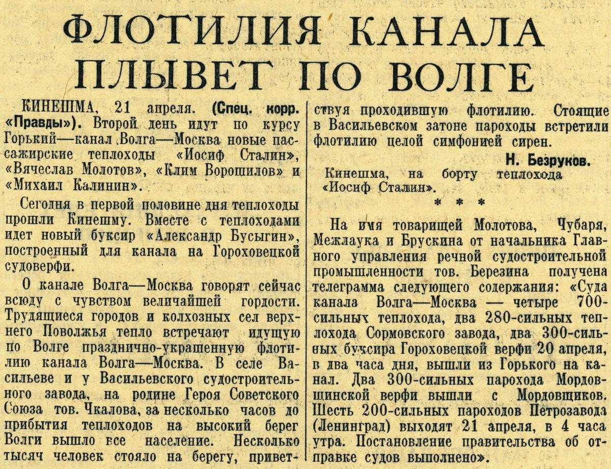 Флотилия канала плывёт по Волге Газета 'Правда' №111 (7077) 22 апреля 1937