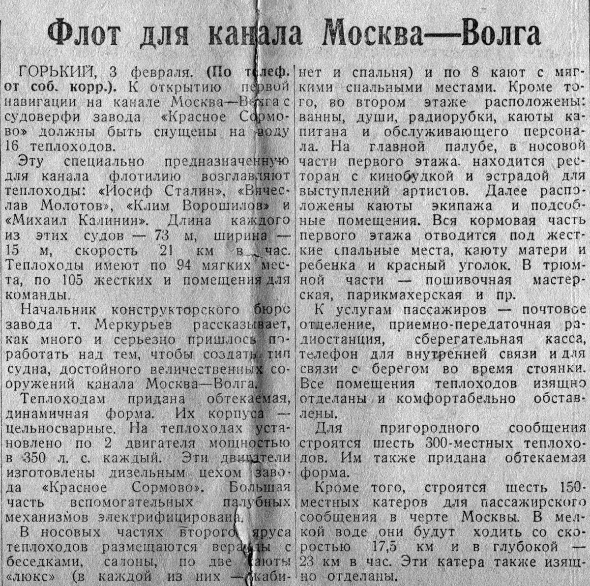 Газета «Известия» от 4 февраля 1937 года