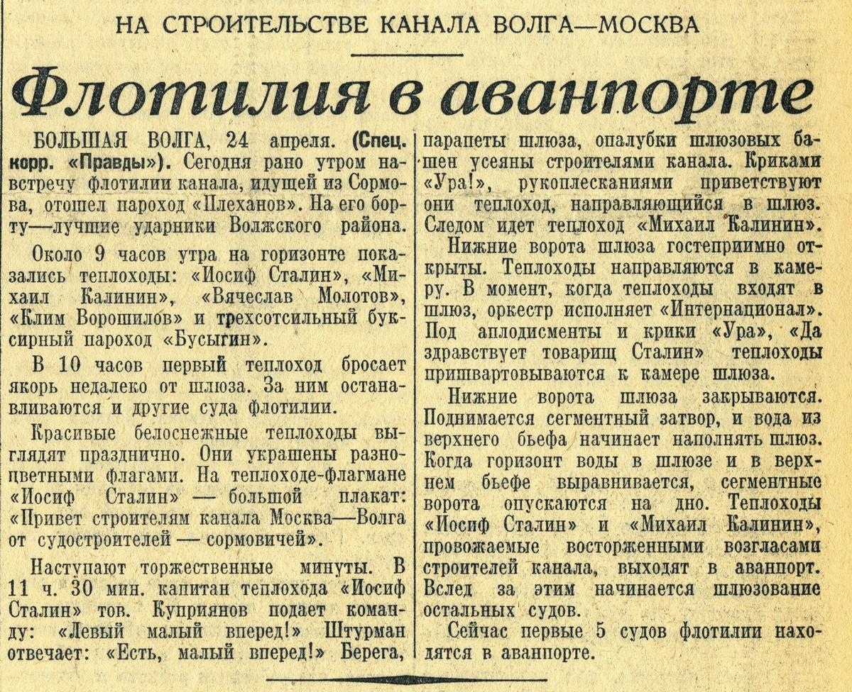 На строительстве канала Волга-Москва. Флотилия в аванпорте Газета 'Правда' №114 (7080) 25 апреля 1937