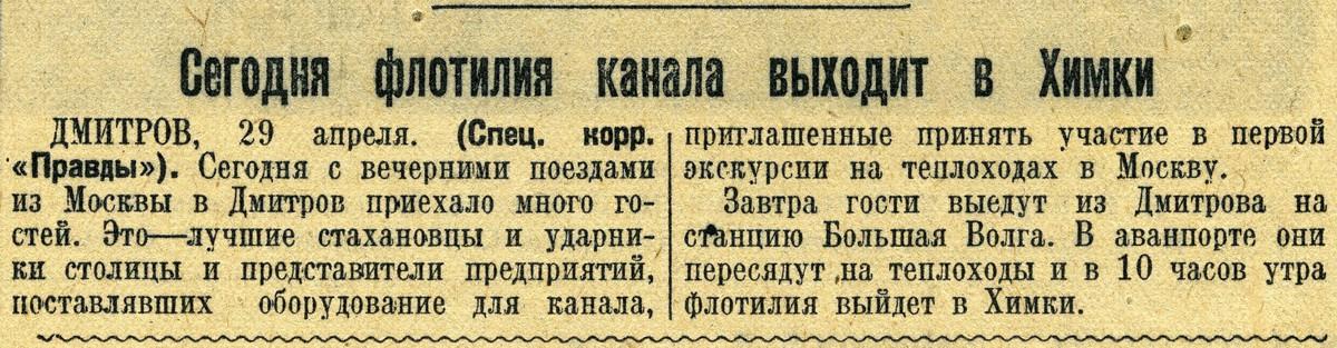 Сегодня флотилия канала выходит в Химки Газета 'Правда' №119 (7085) 30 апреля 1937