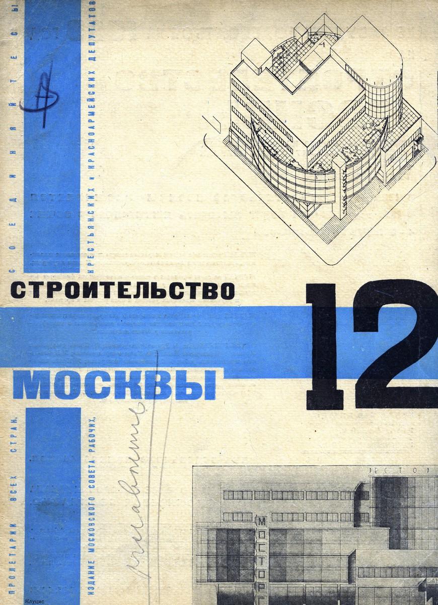 1928 Строительство Москвы #12 (декабрь)