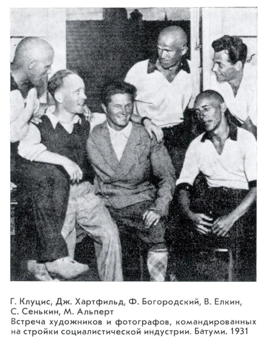 1931 Батуми