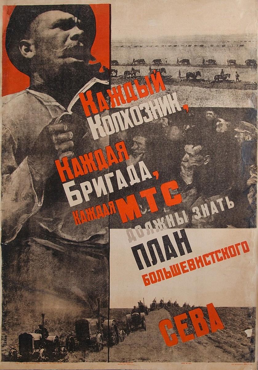 1931 В.Ёлкин Каждый колхозник, каждая бригада... (http://old.redavantgarde.com/ru/collection/)