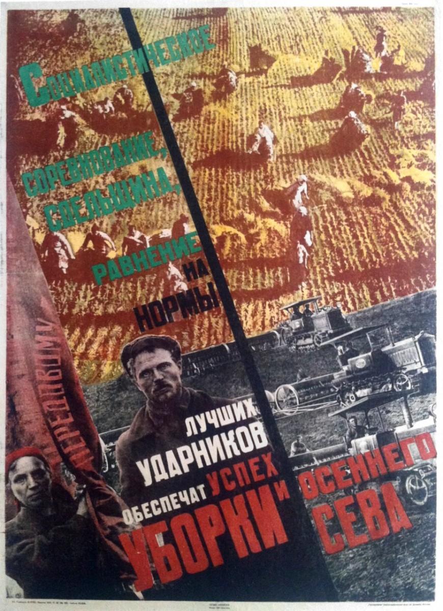 1931 В.Ёлкин Г.Клуцис Социалистическое соревнование (old.redavantgarde.com-ru-collection-)
