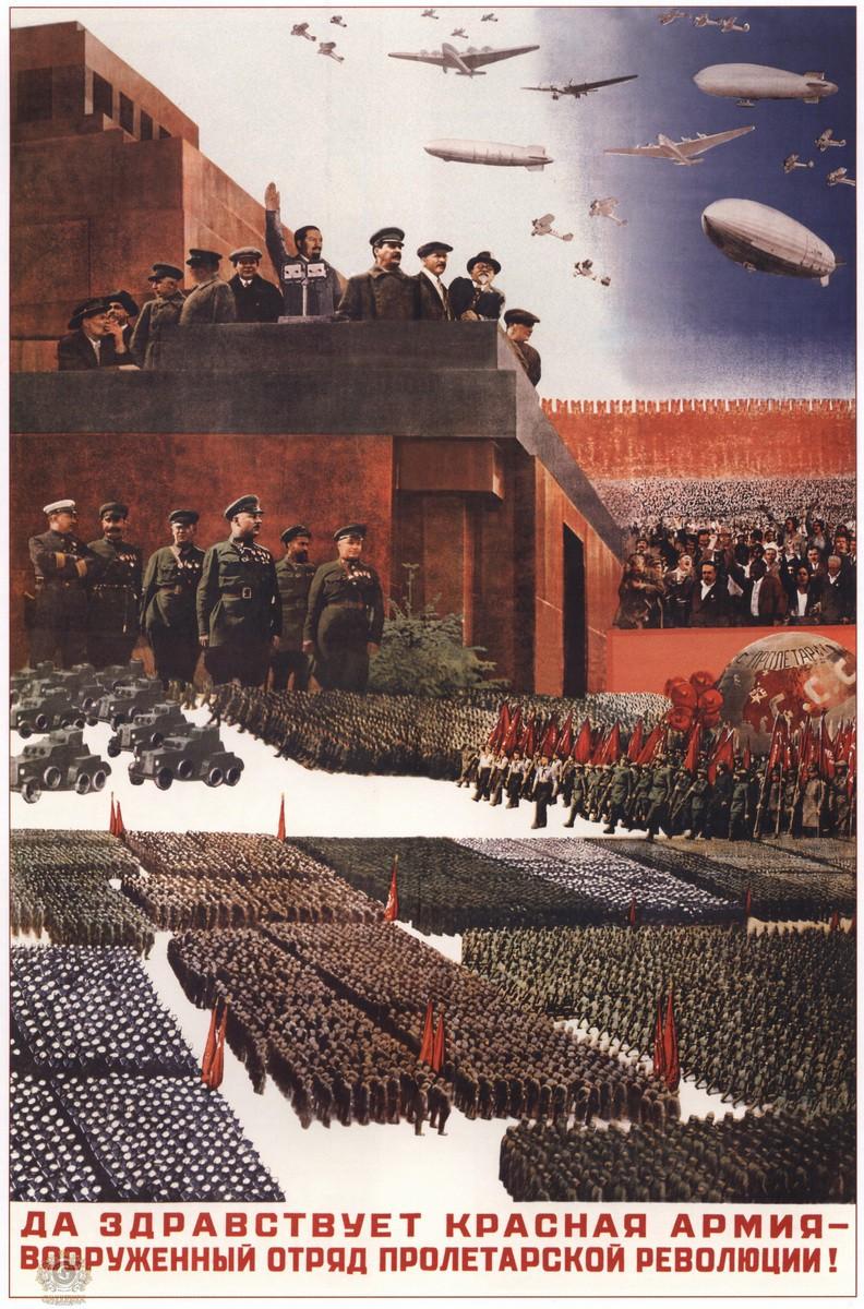 1932 В.Ёлкин Да здравствуйет Красная армия - вооружённый отряд пролетарской революции