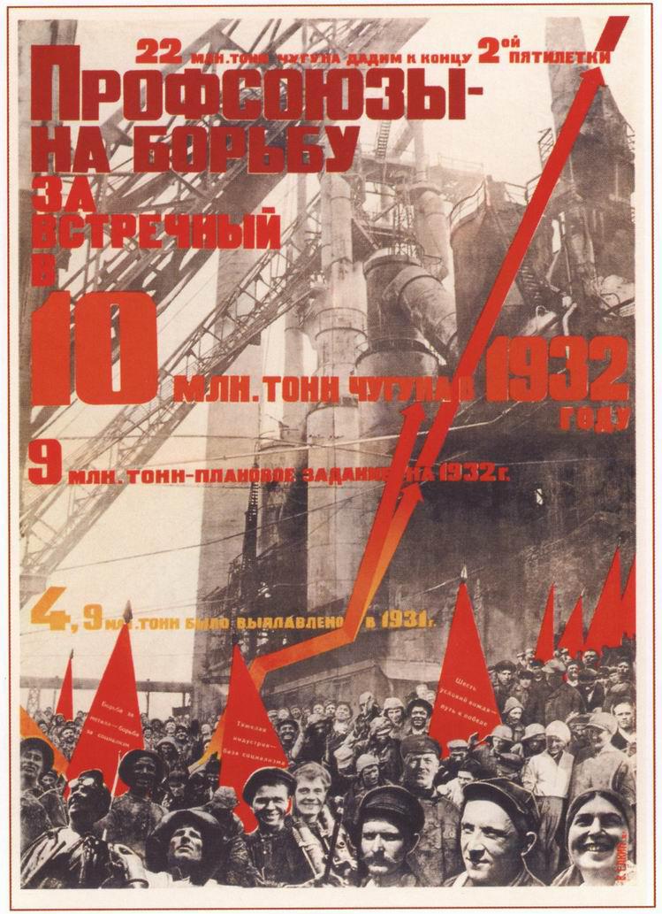 1932 В.Ёлкин Профсоюзы на борьбу...
