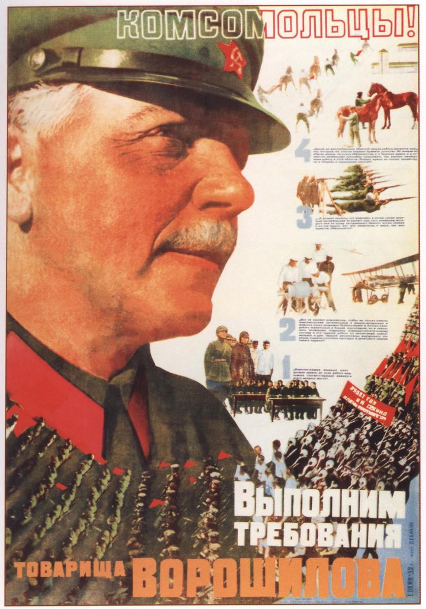1932 В.Ёлкин Выполним требования товарища Ворошилова