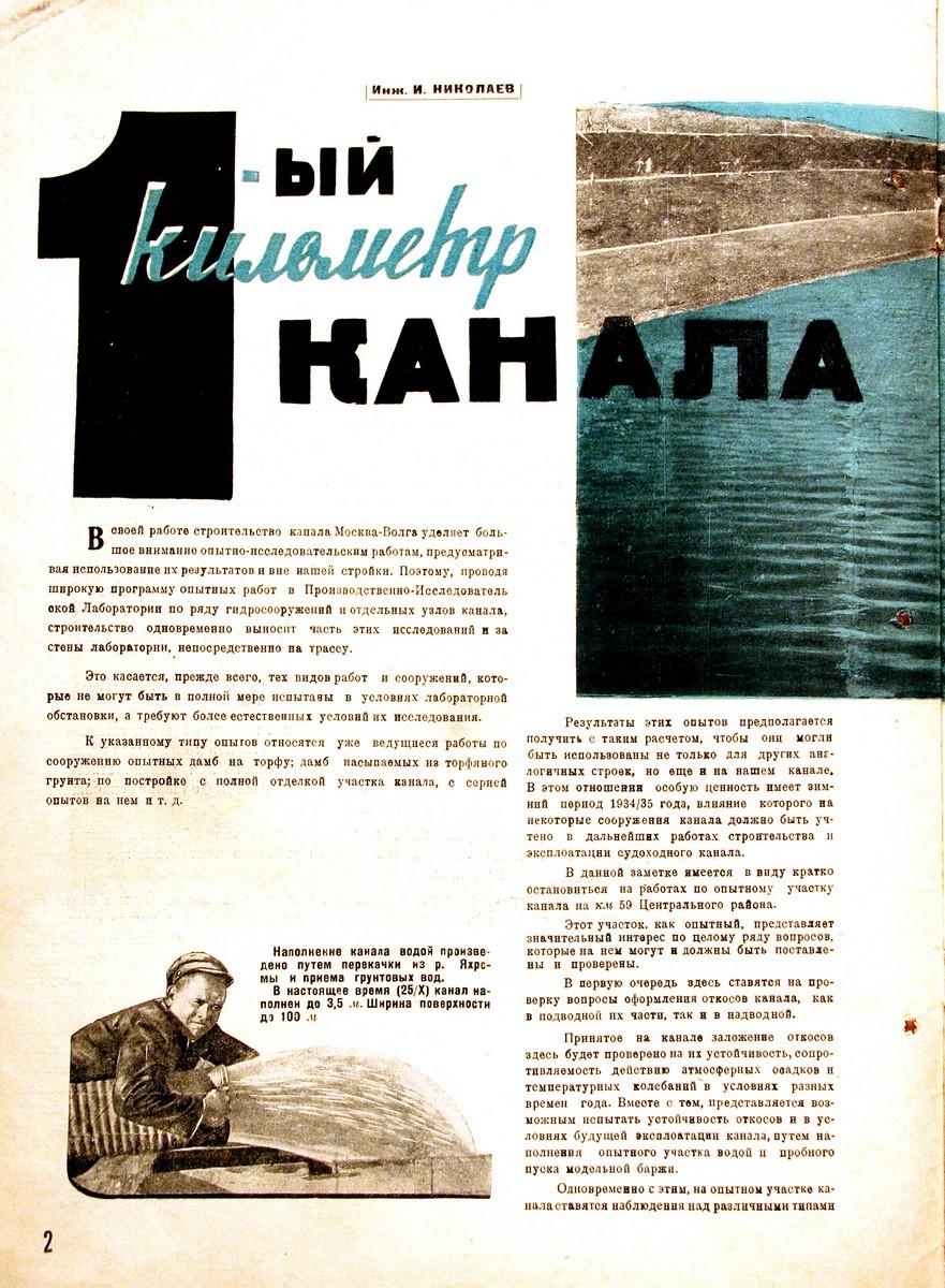 1934 Мoskvavolgosroy_1934_04-03