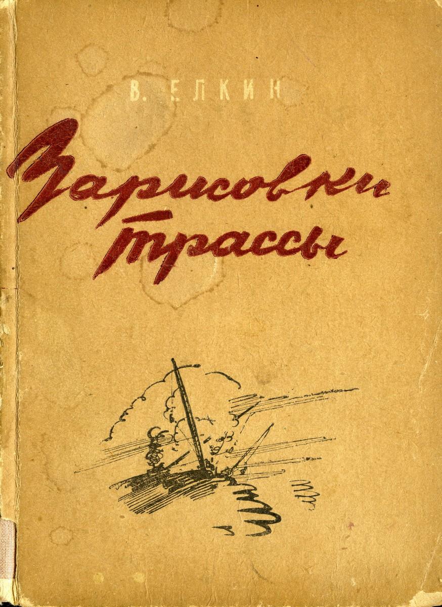 1937 Ёлкин Зарисовки трассы