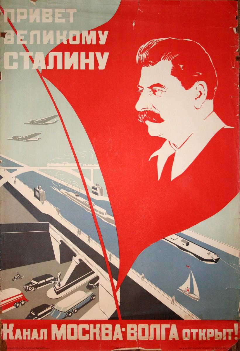 Ёлкин. Плакат Канал Москва-Волга открыт