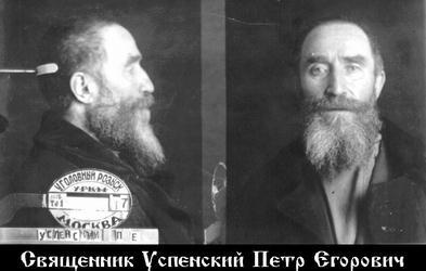 Успенский Петр Георгиевич