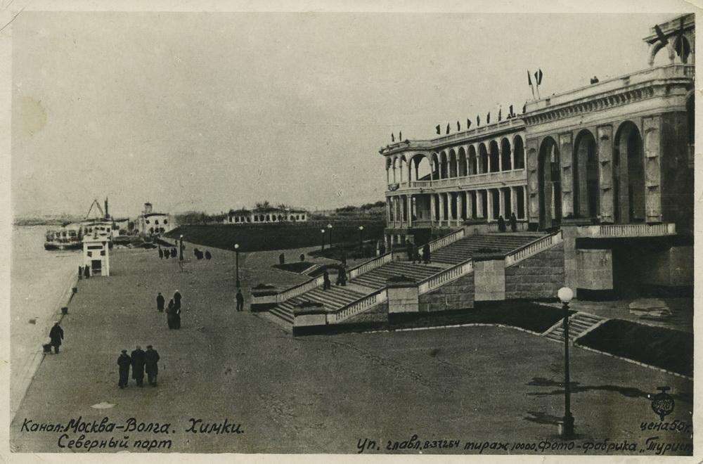 193X Канал Москва-Волга. Химки. Северный порт. Фото-фабрика 'Турист', тир. 10000 В-37264