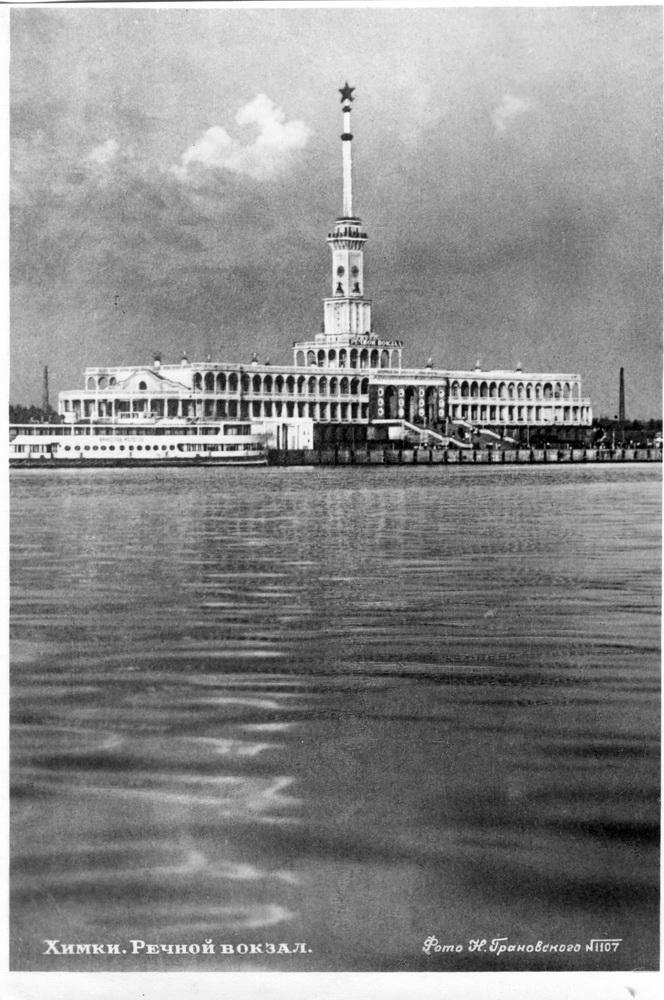 1951 Химки. Речной вокзал. Фото Н.Грановского. Союзторгреклама, тир.4000