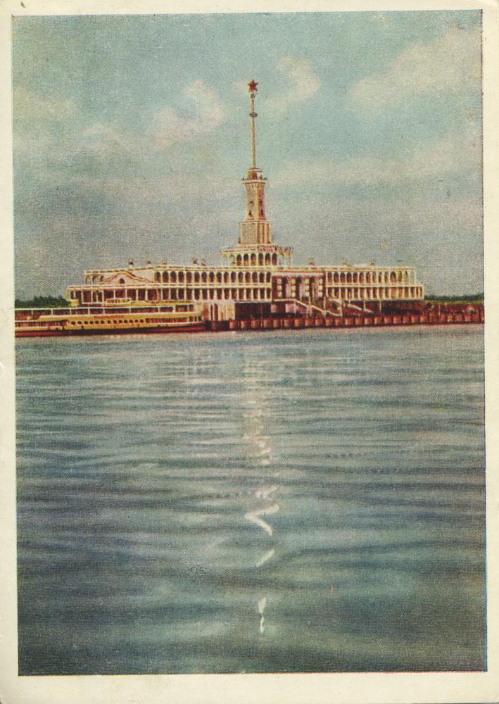 1952 Москва. Речной вокзал. Росполиграфиздат. Для коллекционеров, тир.150000