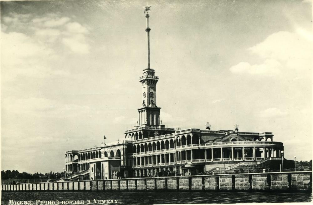 1954 Москва. Речной вокзал в Химках. Союзторгреклама, тир.20000