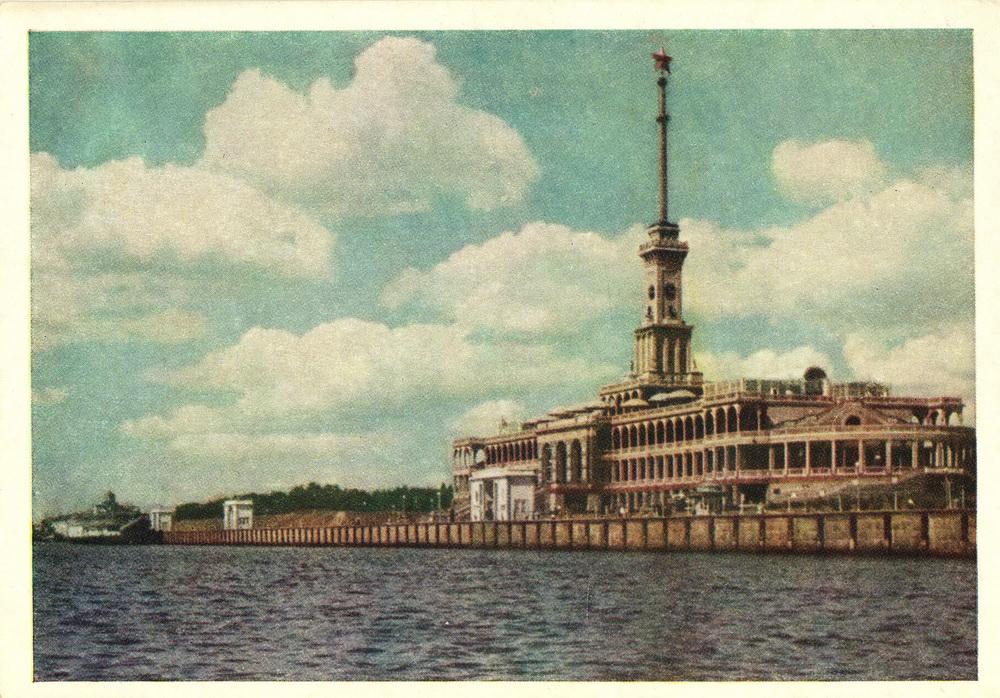 1955 Москва. Северный речной вокзал. Цв.фото И.Шагина. Изогиз, тир.100000