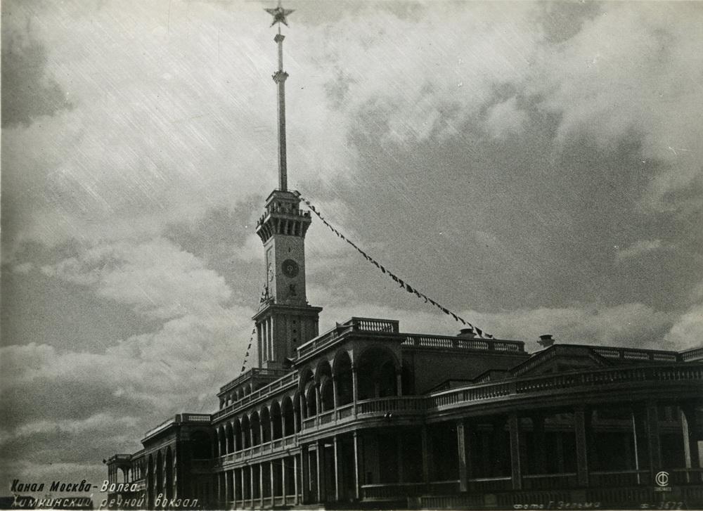 1938 Химкинский речной вокзал. Фото Г.Зельма. Союзфото тир.5000 Ф-3672