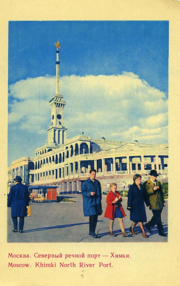 1966 Москва. Северный речной порт - Химки. Фото А.Хоменко. Советский художник, тир.100000