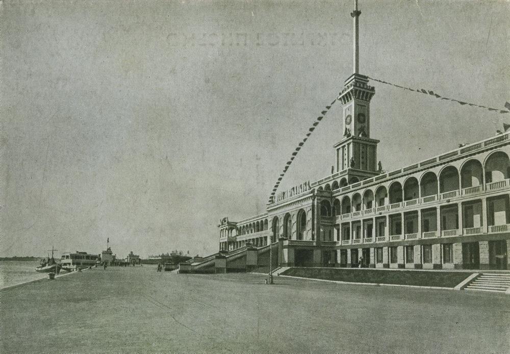 1946 Москва. Речной вокзал Химки. Советская книга, тир.100000