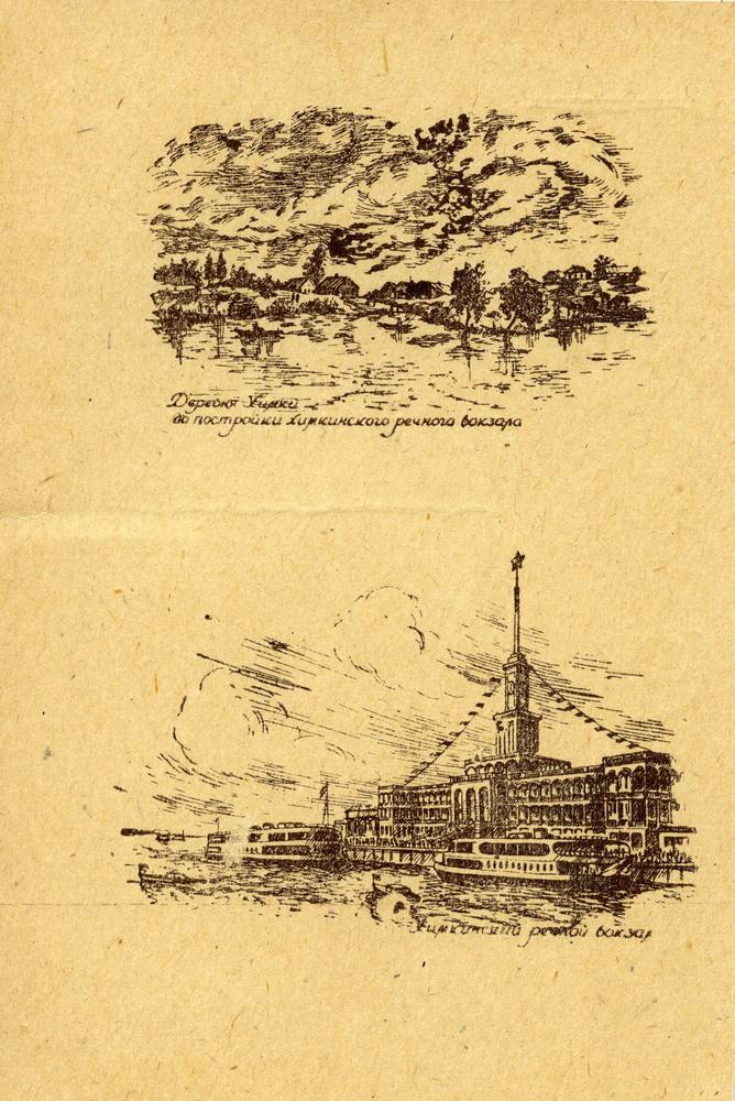 Деревня Химки до постройки Химкинского речного вокзала. Химкинский речной вокзал