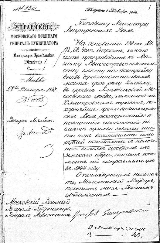 Письмо Закревского, 1848 год (РГИА, Ф.1286, оп.11, д.1566, с.2)