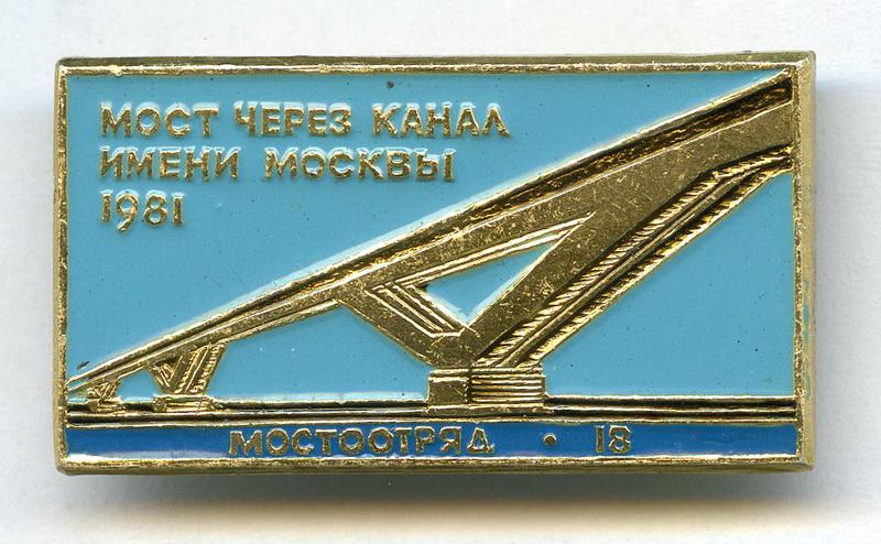 Хлебниковский шоссейный мост - 14