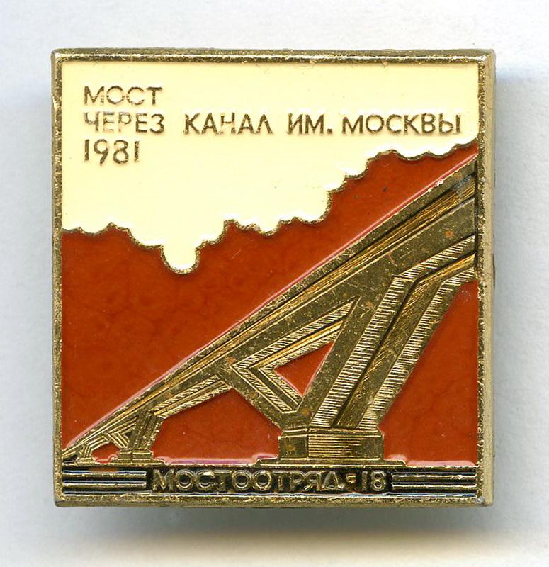 Хлебниковский шоссейный мост - 15