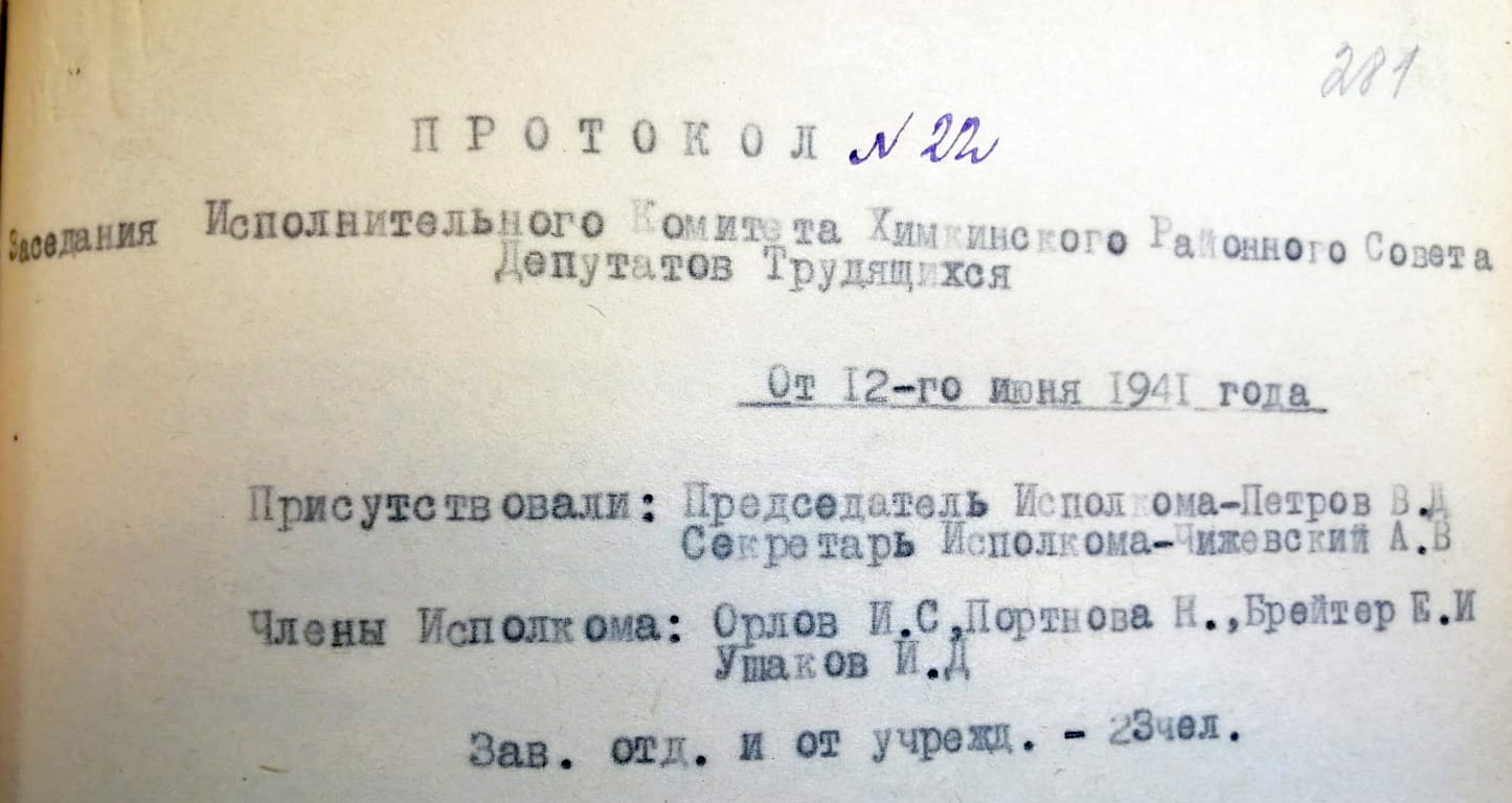 Городской архив Химок Ф.29, Оп.2, Д.2, Л.281.jpg