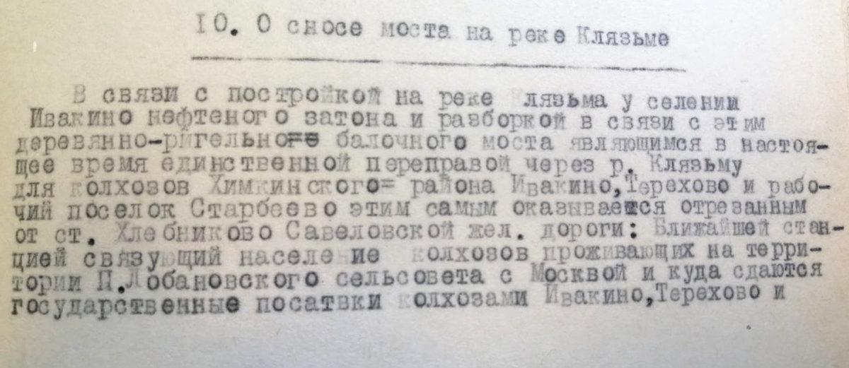 Городской архив Химок Ф.29, Оп.2, Д.2, Л.290