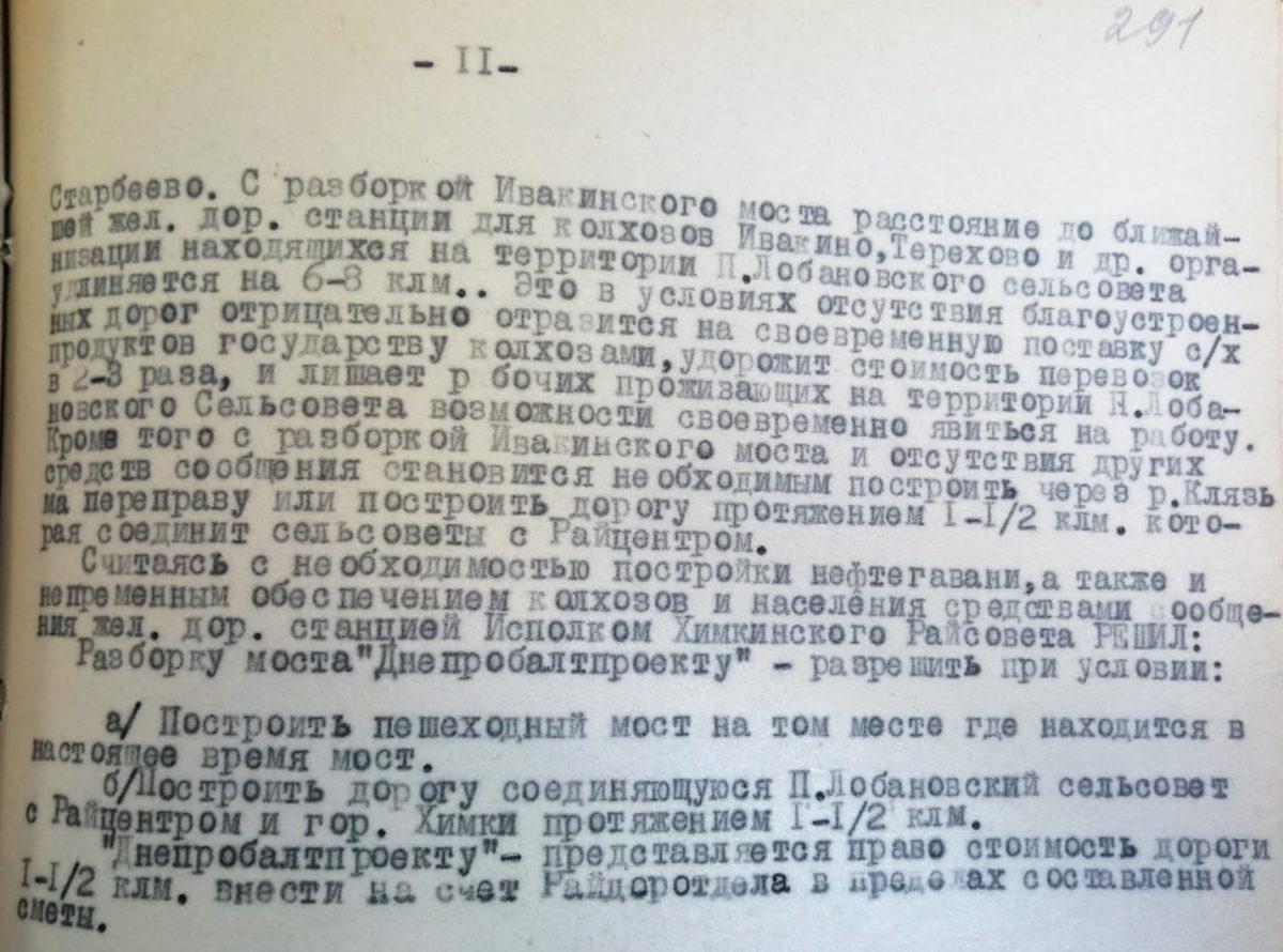 Городской архив Химок Ф.29, Оп.2, Д.2, Л.291.jpg