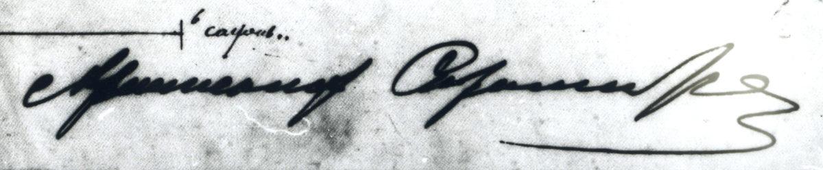 Автограф архитектора на плане (ЦГА Москвы Ф.54 О.138 Д.6 Л.176)