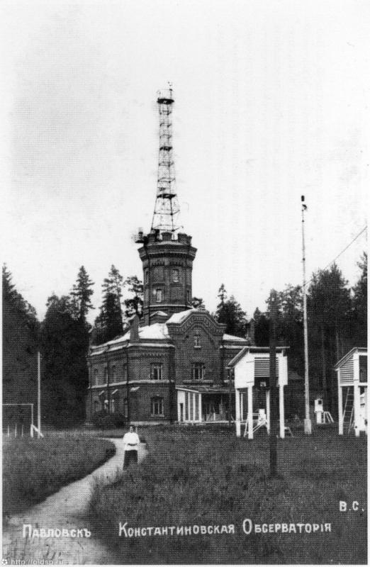 Павловск. Константиновская магнитно-атмосферная обсерватория перед революцией 1917 года