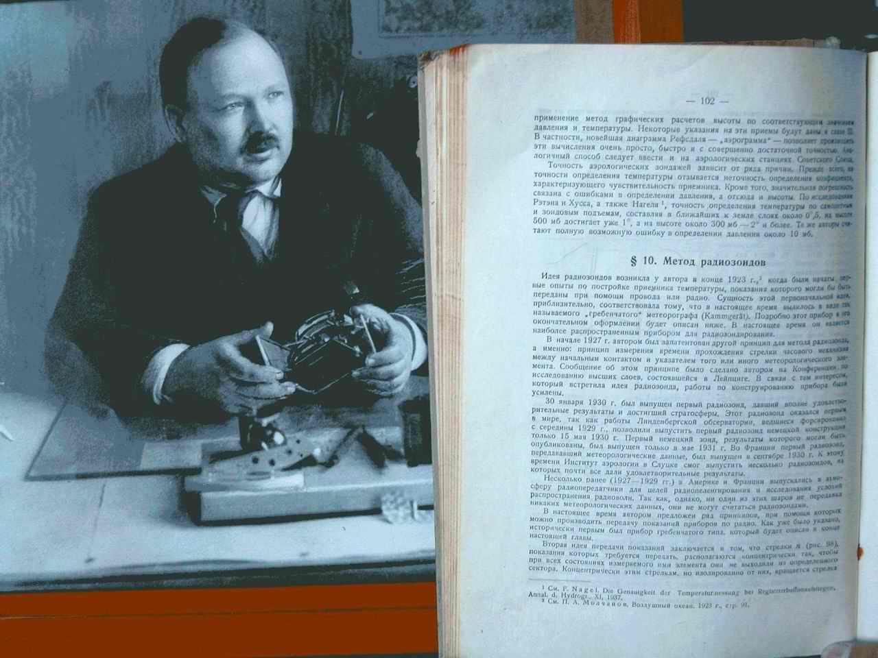 Профессор Молчанов и фрагмент его книги «Аэрология» с описанием первого пуска радиозонда