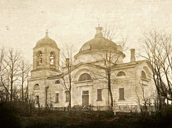 1930-е годы. Церковь Петра и Павла в Петровском-Лобаново (Химки). Вид с юго-востока. Фото А.Т. Лебедева.