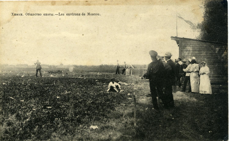 Открытка Химки. Общество охоты. Изд.А.А.Горожанкина, 1914 г. Личная коллекция.