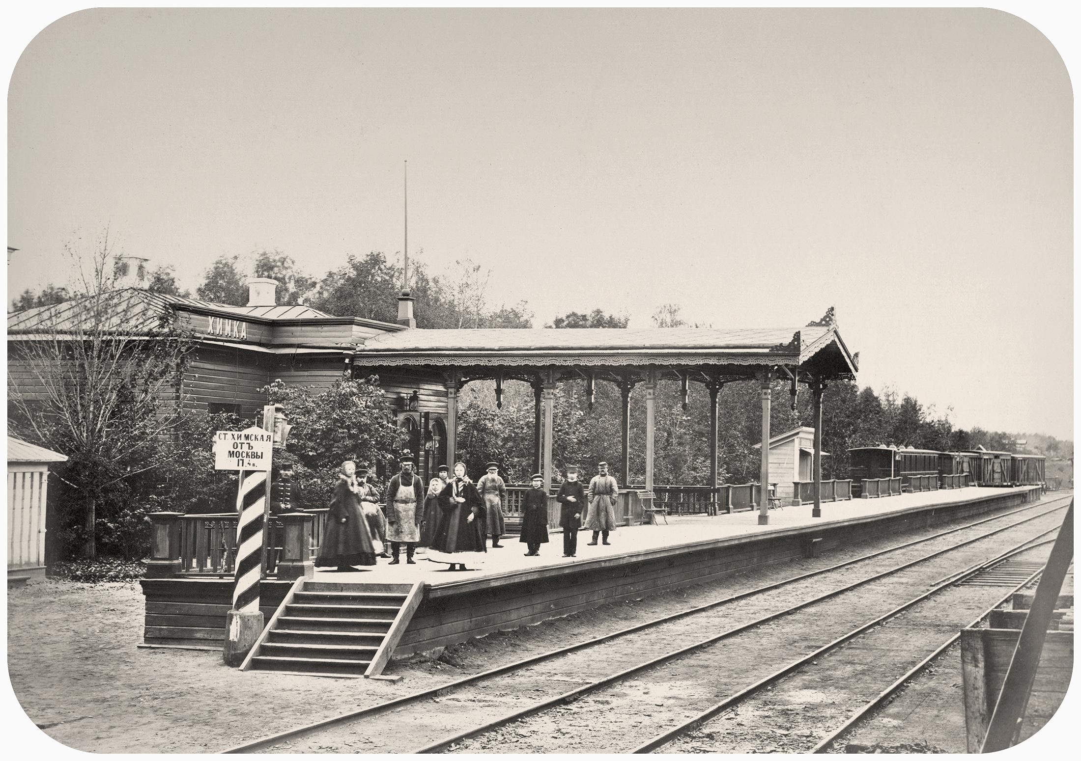 Фото Станция Химка. Автор Гофферт Иосиф Казимирович, 1855-1862