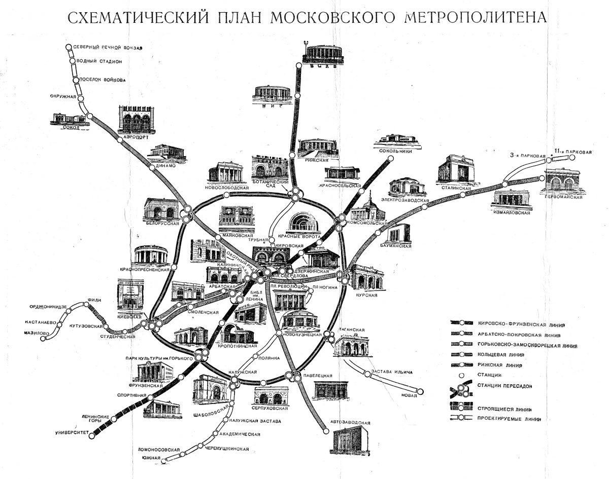Московское метро и прочие схемы 1958 года