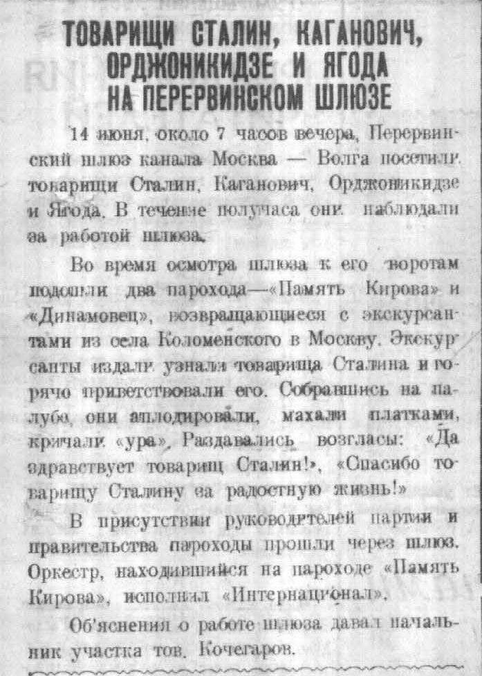 Вырезка из газеты 'Советская Сибирь' №138 (4998) 16 июня 1936, стр.1