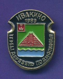 Гербы деревень Подмосковья. Ивакино 1989