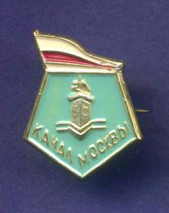 Канал Москвы