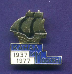 Канал им. Москвы 1937-1977